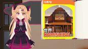 【熟肉】12月7日 希望成为日本最大纸芝居流通网站dlsite的赞助商【#ゆにの日】