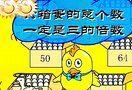 小学生数学三年级:老马师傅速度快_青蛙吃害虫_巧算鸭蛋数_秀丽雅儿童之家_土豆_高清视频在线观看
