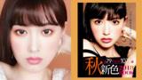 铃木惠美仿妆:秋季日系妆容!