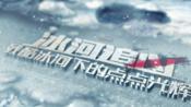 24期:《冰河追凶》冰河下的点点光辉 电影先知