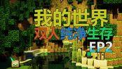 【梦岚】新的村庄开始挖矿再次被铁傀儡击败 我的世界双人纯净生存EP2(东游篇)