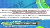 黄子韬被告上法庭 因代言与老东家闹翻—早班机