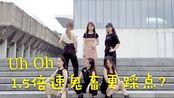 【阿梨】用1.5倍速看女孩子们新歌uh-oh翻跳会怎么样??竟然更加踩点??