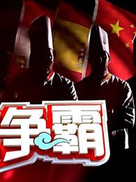 厨王争霸 央视版