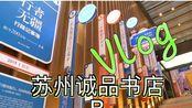 苏州诚品书店 B续集 vlog~ 【匡生TV 第22集】