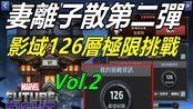 【喜守堅華島】妻离子散第二弹!影域126层极限挑战Vol.2!【漫威未来之战】