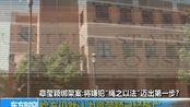章莹颖绑架案:检方仍然认为章莹颖已经死亡 170713