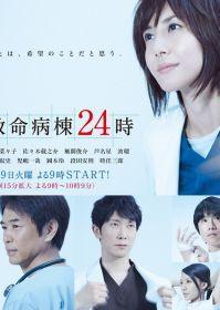 救命病栋24时第5部(日本剧)