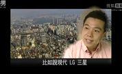 【牛男励志】郑匡宇谈韩国的房地产政策与买房