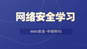 网络安全-黑客入门-Web中间件安全-IIS安全