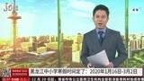 黑龙江:中小学寒假时间定了:2020年1月16日到3月2日