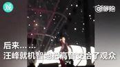 视频:汪峰演唱会又破音,他竟这样机智应对……