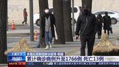 多国出现新冠肺炎·韩国:累计确诊病例升至1766例 死亡13例