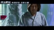 电影《欲念游戏》推广曲《模样》MV