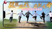 《极限挑战5》男人帮官宣解散,回顾极限男人帮爆笑综艺名场面!