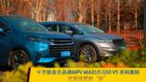 十万级自主品牌MPV MAXUS G50 VS 吉利嘉际究竟谁更能装