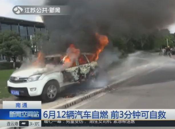 南通:6月12辆汽车自燃 前3分钟可自救