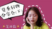 #7 /夏季好物分享会(下)_美妆篇/ 夏天出油出汗的定妆神器/ by: wawawa _yi