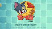 猫和老鼠游戏猫鼠大战