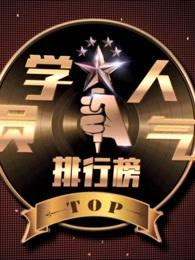 新歌声学员人气榜[2018](综艺)
