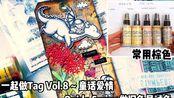 Yuna//一起做Tag Vol.8~童话里的爱情 - Oxide Spray的棕色系对比试色