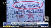 西安一女子被犬咬伤后注射四针狂犬病疫苗 仍病发身亡