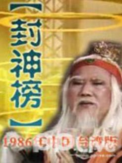 封神榜 陈慧楼版(台湾剧)