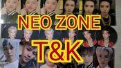 桃子酱的拆专记录:nct127 neo zone T&K版