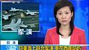 日美举行海上联合军演 重在西南岛屿(1)www.2-56.com