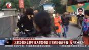 记者直击九寨沟地震现场