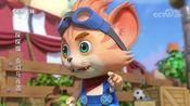 《探探猫之奇幻马戏团》 第38集 恶作剧娃娃