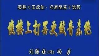 秦腔传承-折子戏 刘随社《冯彦坐监》谯楼上打罢更鼓音未绝