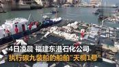 官方通报泉州碳九泄漏:泄漏量实为69.1吨 批捕7责任人