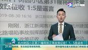 【浙江杭州】杭州树园小区第31幢将按正常政策征收! 1比5是谣言(九点半 2019年8月30日)