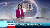 金沙江白格堰塞湖 自然泄流洪峰已过境甘孜州
