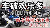 【车破欢乐多 初骑摩托岁月1】2015 4 18 猴子活动视频