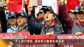 万人游行怒吼退休军公教表年改诉求