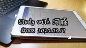 【Study with 河豚】#008 | 3月17日 星期二 | 50分钟实时学习 | 静音