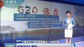 """主播关注:G20世界期待""""中国方案"""" 世界舞台上的""""中国理念"""""""