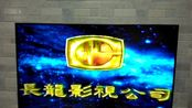 【音像片头+手机录制】长龙影视公司+金马声视传播
