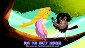 《#魔发奇缘#》第二季中非常好玩的一个片...-来自迪幻Deefun-微博视频
