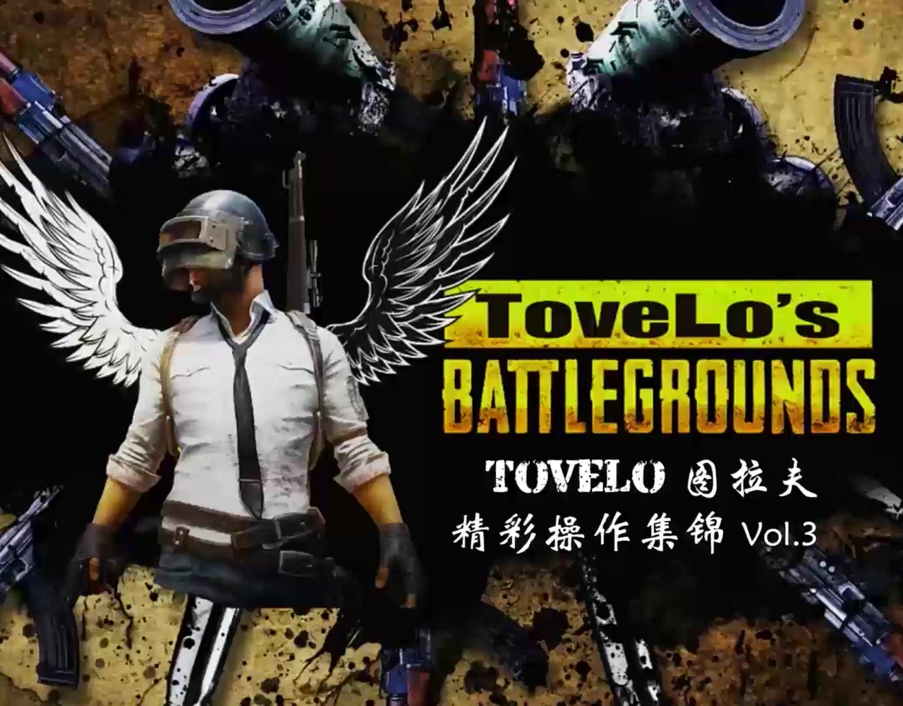 【ToveLo】图拉夫精彩操作集锦 Vol.3