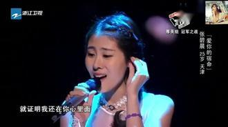 张碧晨《爱你的宿命》一点一点撕扯着过往的回忆!