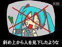 【初音ミク】ほぼ日Pが大嫌い【無断転載】
