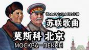 苏联歌曲《莫斯科 北京》МОСКВА—ПЕКИН