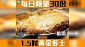 【尖沙咀食乜好】日本长龙面包店登港!! 必食限量黄金吐司|新假期