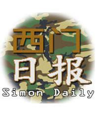 西门日报[2019]海报剧照