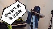 北京9岁小学生尝试姆爷都没有现场演唱的Lucky You【自带消音】