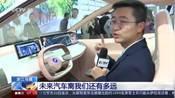浙江乌镇:互联网之光博览会-未来汽车离我们还有多远