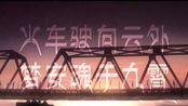 【朱一龙混剪MV】刺猬乐队|火车驶向云外,梦安魂于九霄